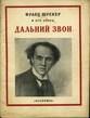 Франц Шрекер и его опера «Дальний звон»