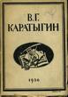 «В. Г. Каратыгин». Жизнь. Деятельность. Статьи и материалы